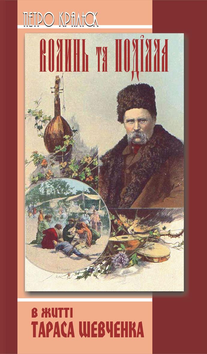 Волинь та Поділля в житті Тараса Шевченка