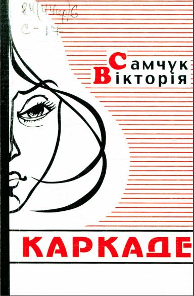 Каркаде