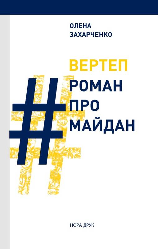 Вертеп. #РоманПроМайдан