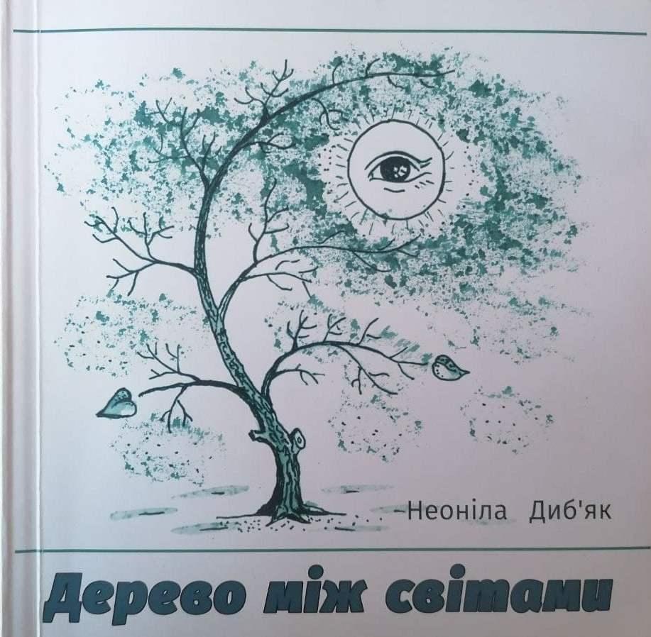 Дерево між світами